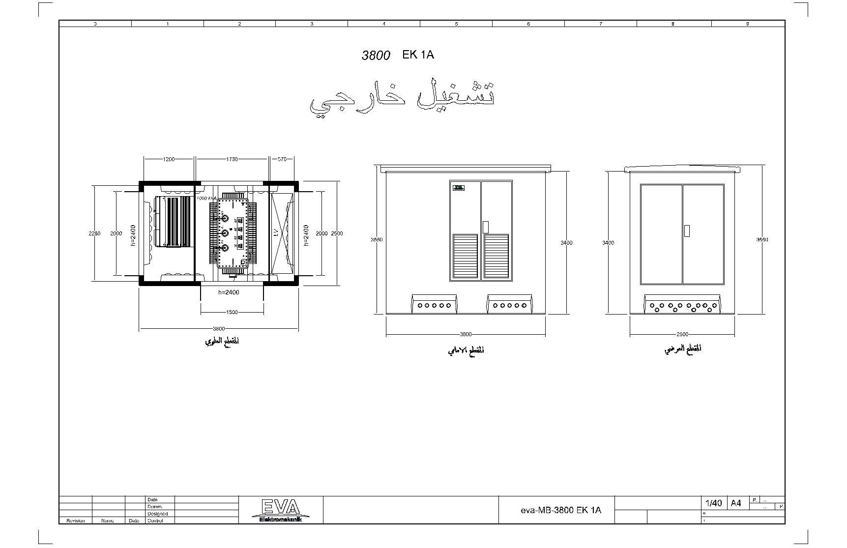 محطة خرسانية 3.800 x 2.500 x 3.530 مم