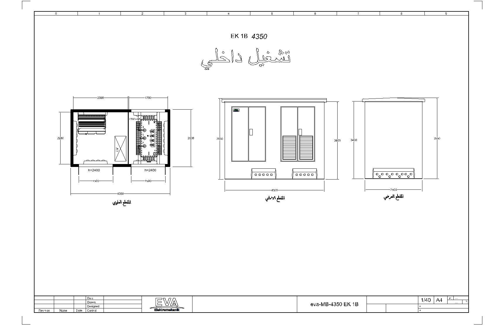 محطة خرسانية 4.350 x 2.500 x 3.530 مم نوع أ