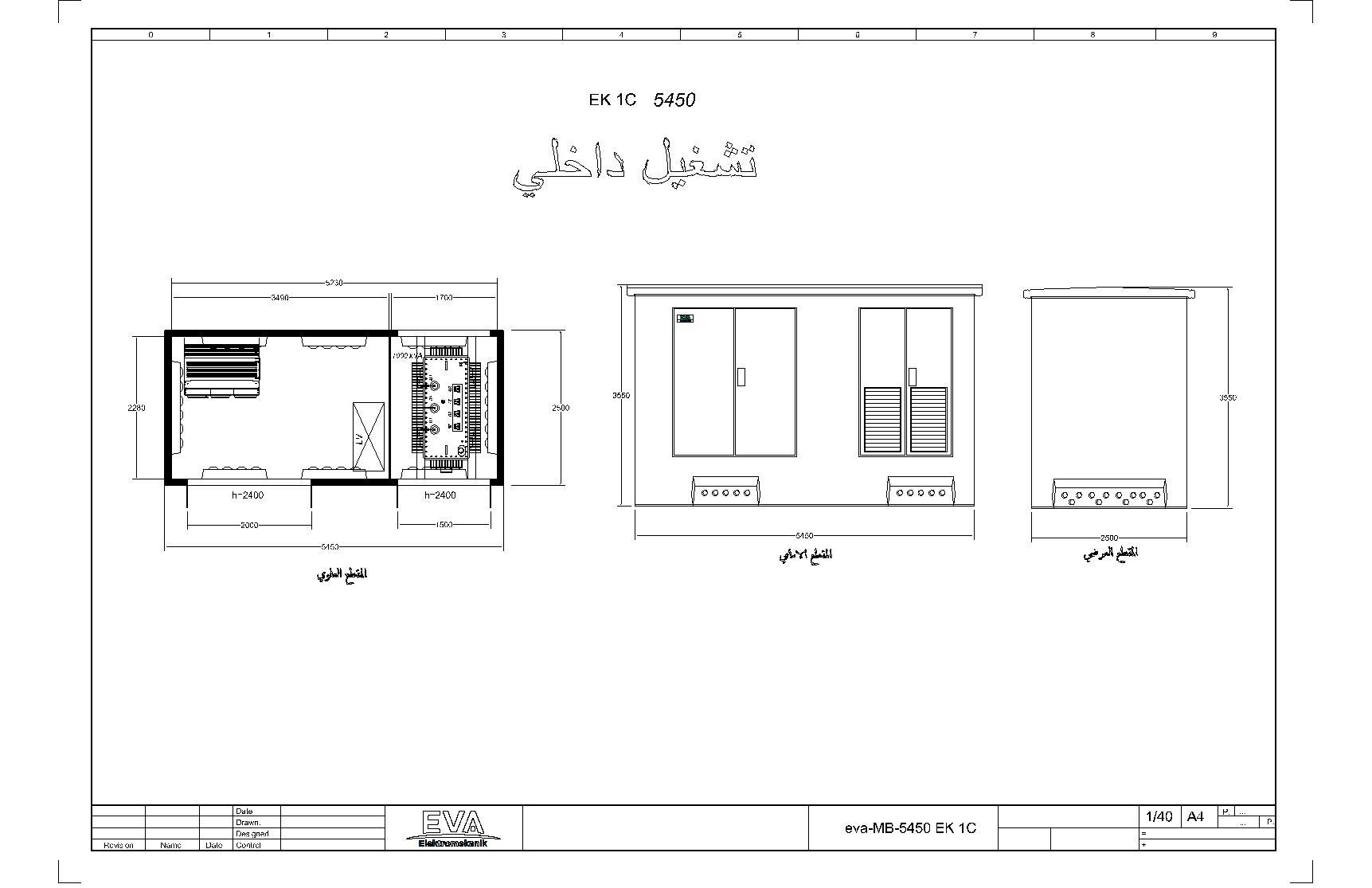 محطة خرسانية 4.350 x 2.500 x 3.530 مم نوع ب