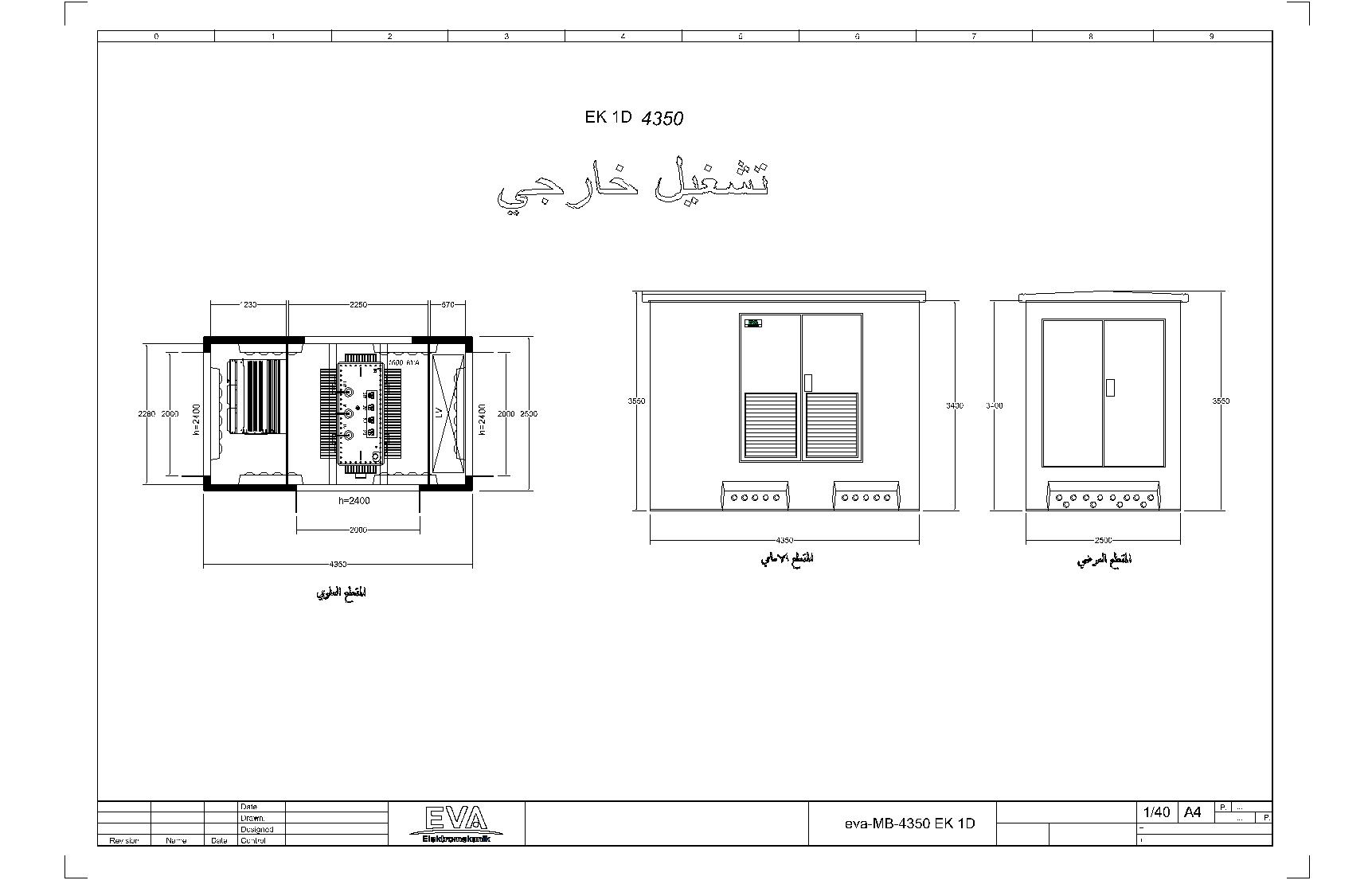 محطة خرسانية 4.800 x 2.500 x 3.530 مم