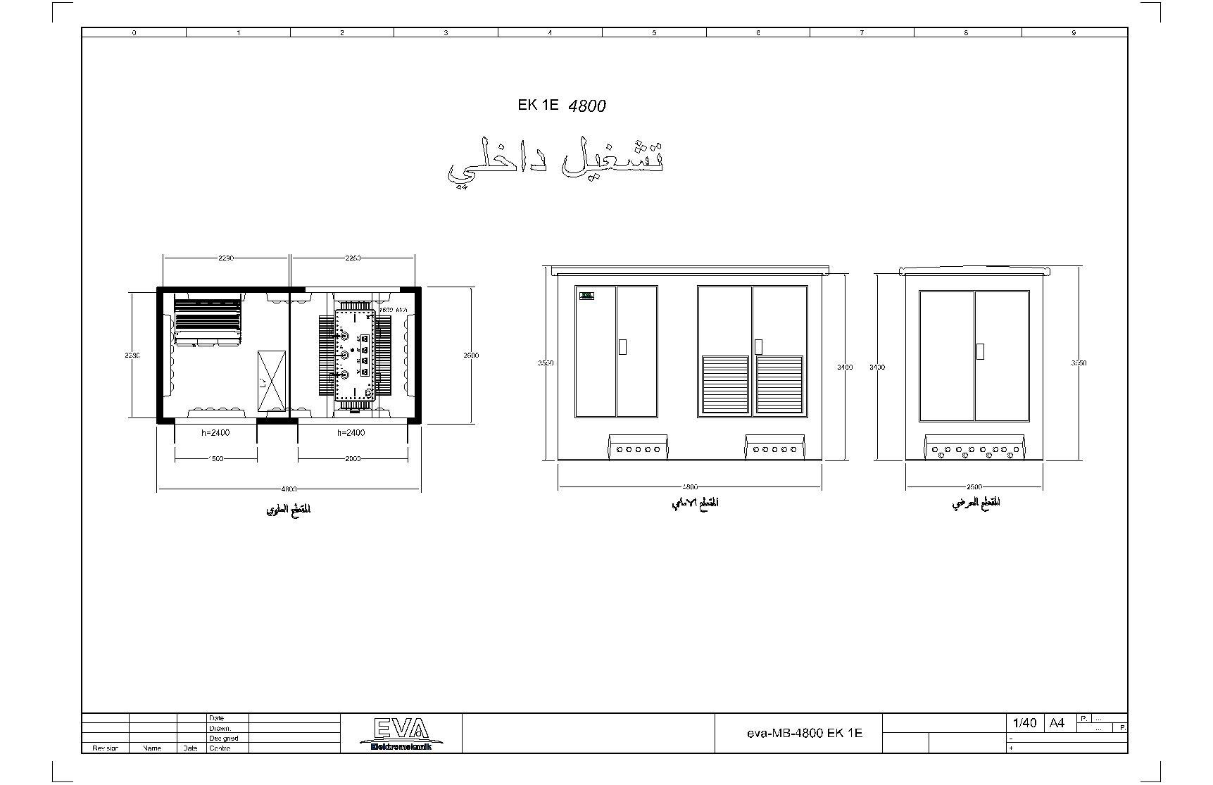محطة خرسانية 5.450 x 2.500 x 3.530 مم