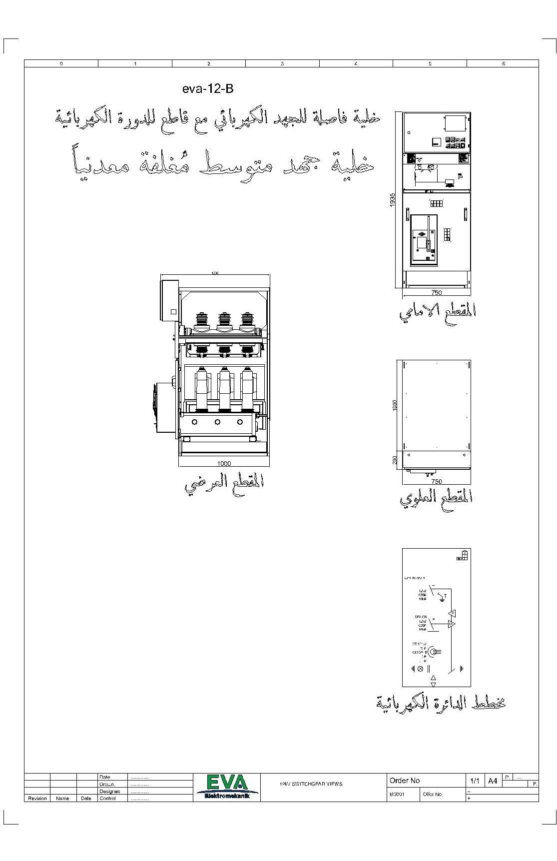خلية فاصلة للجهد الكهربائي مع قاطع للدورة الكهربائية