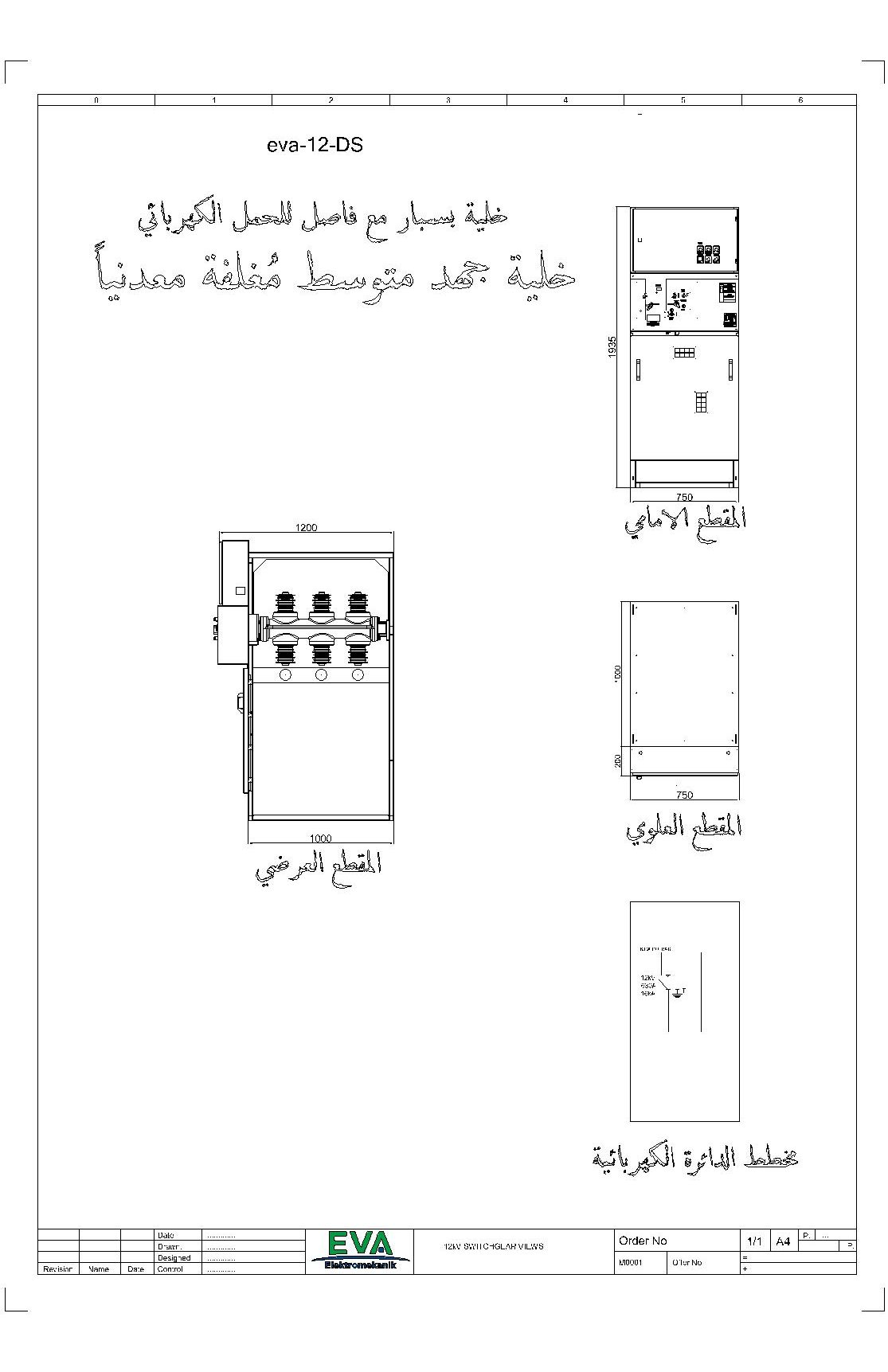 خلية بسبار مع فاصل للحمل الكهربائي