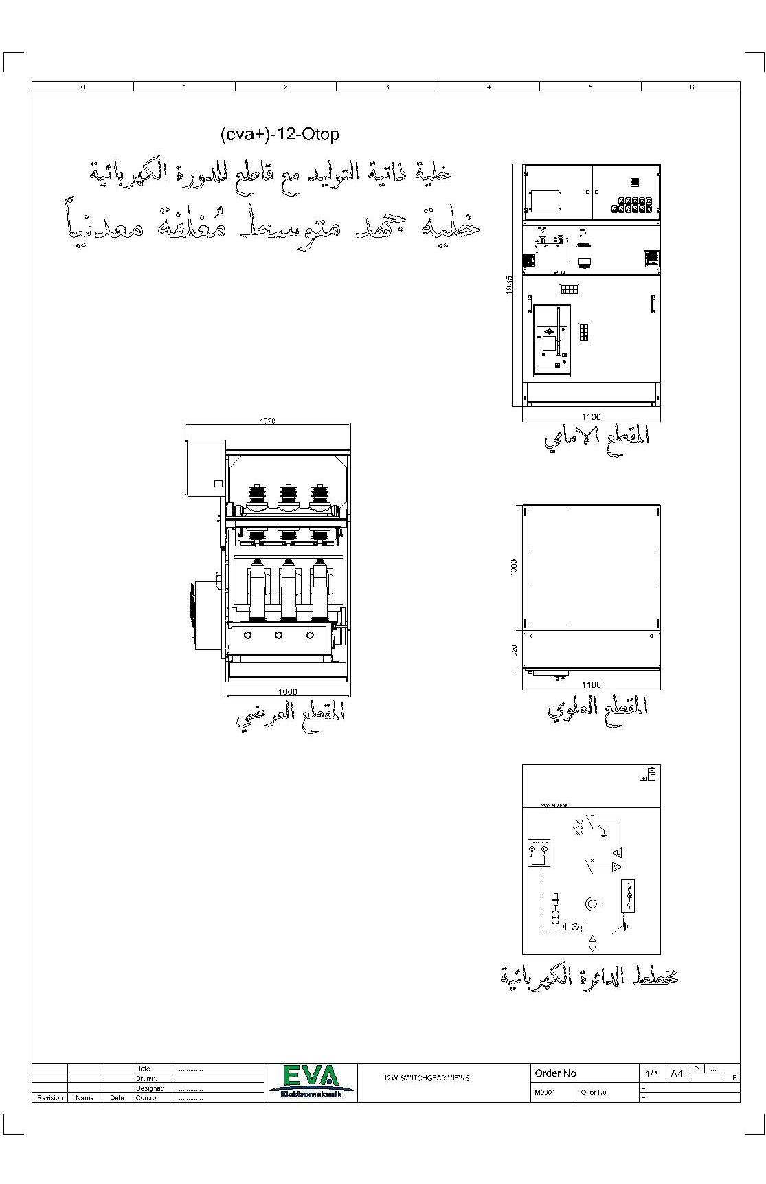 خلية ذاتية التوليد مع قاطع للدورة الكهربائية