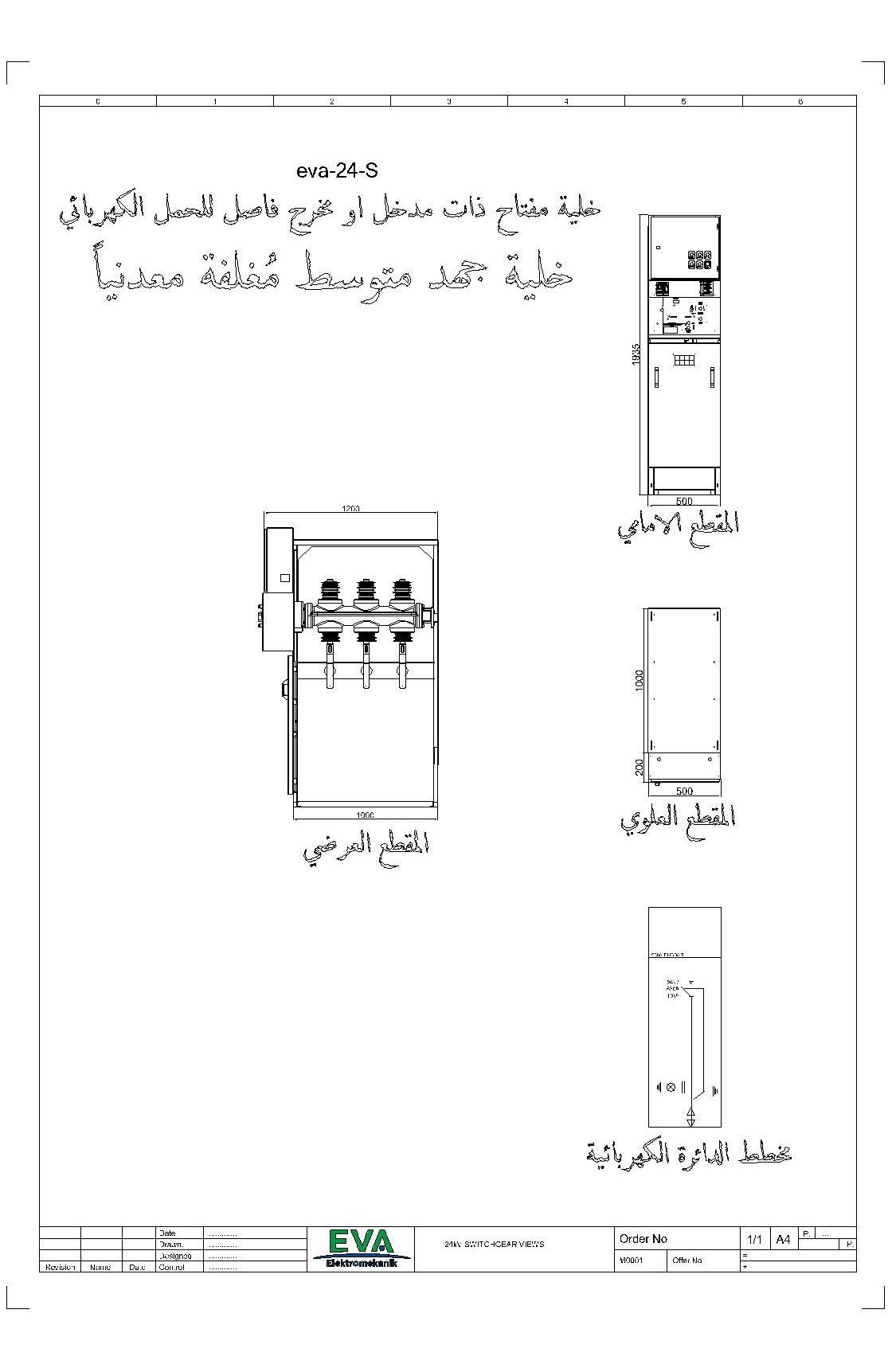 خلية مفتاح ذات مدخل او مخرج فاصل للحمل الكهربائي