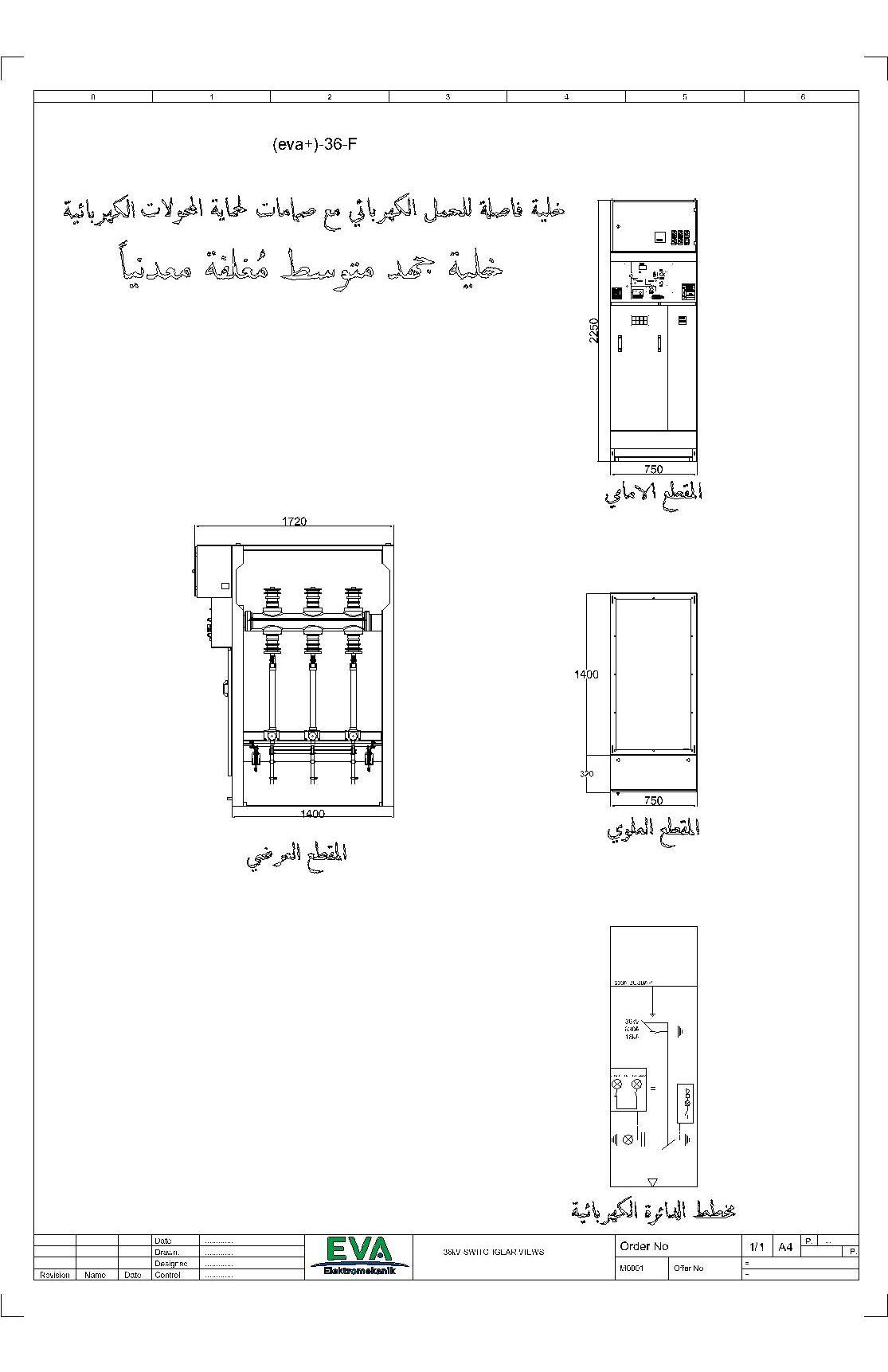 خلية فاصلة للحمل الكهربائي مع صمامات لحماية المحولات الكهربائية