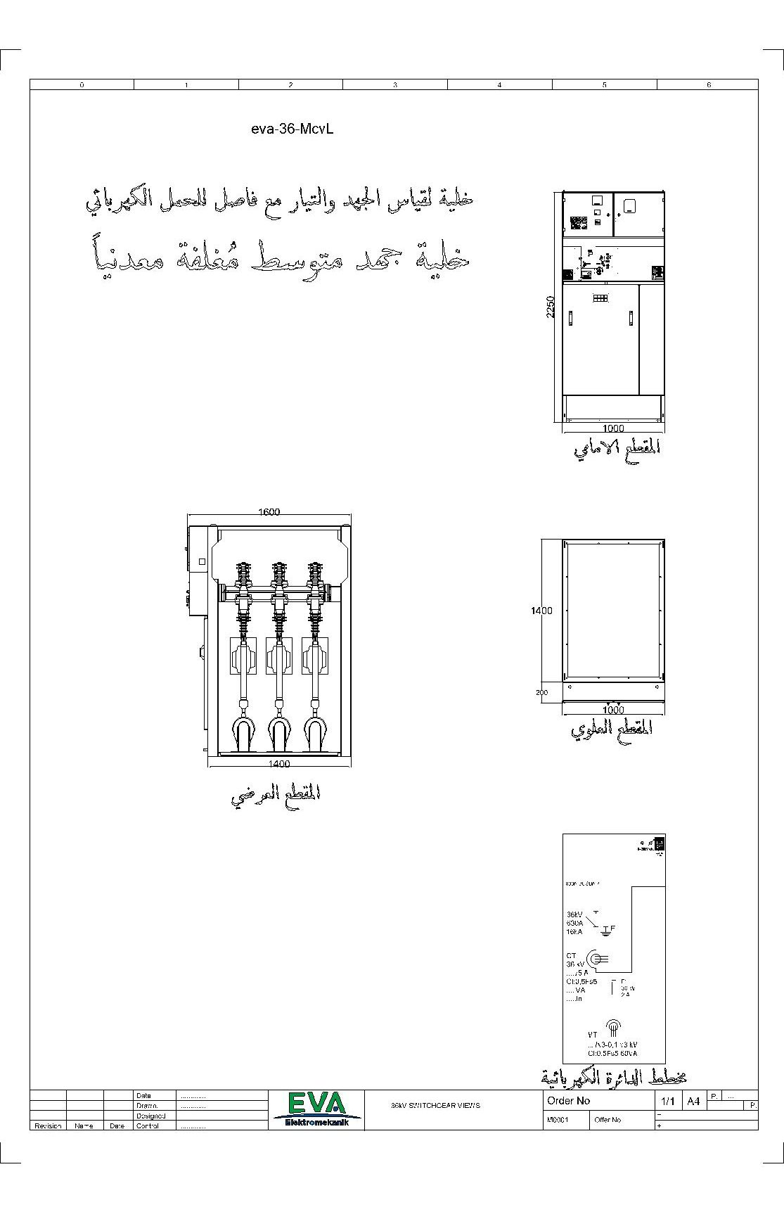 خلية لقياس الجهد والتيار مع فاصل للحمل الكهربائي