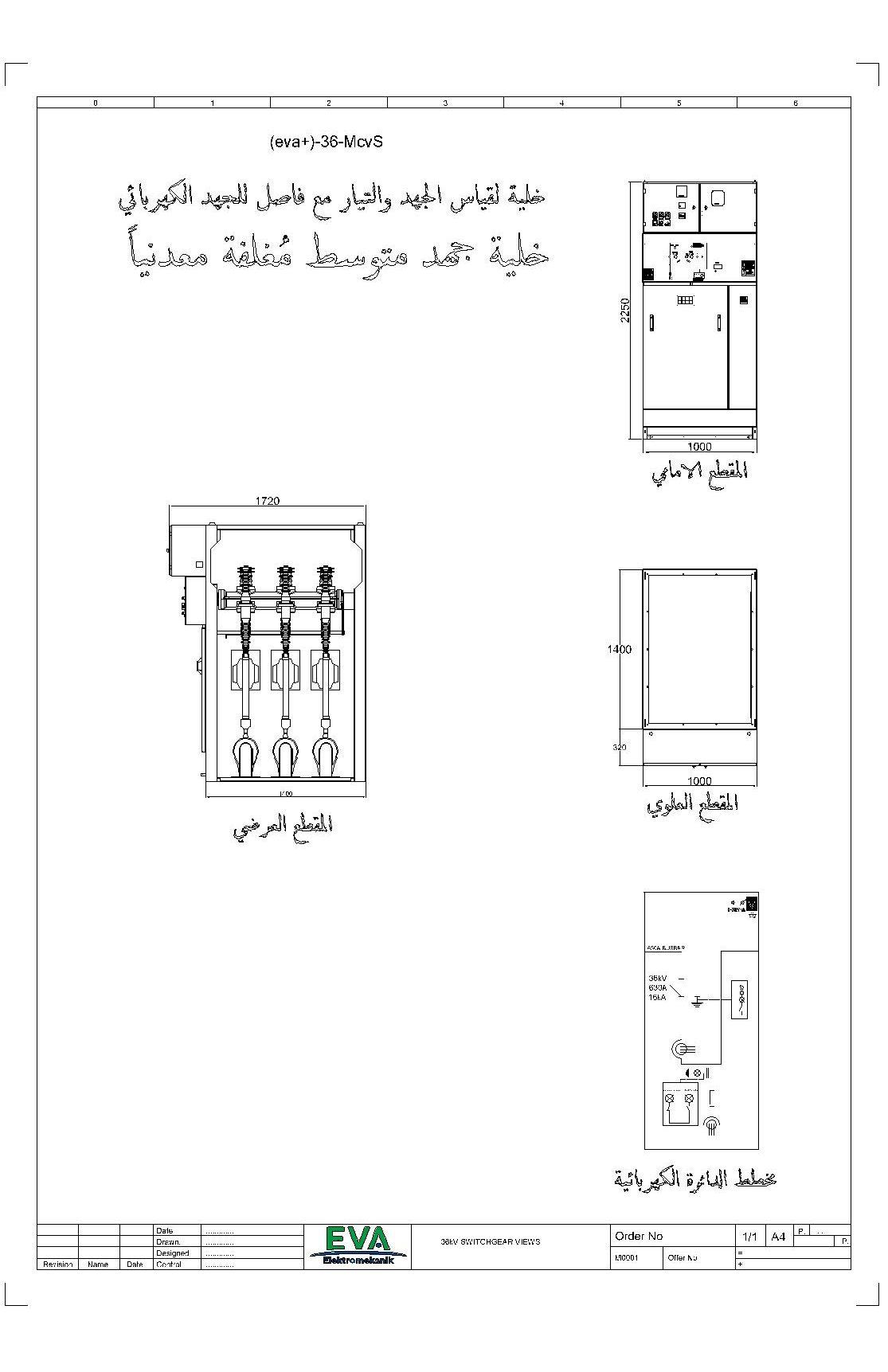 خلية لقياس الجهد والتيار مع فاصل للجهد الكهربائي