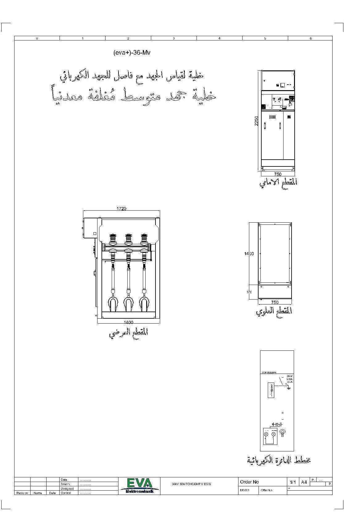 خلية لقياس الجهد مع فاصل للجهد الكهربائي