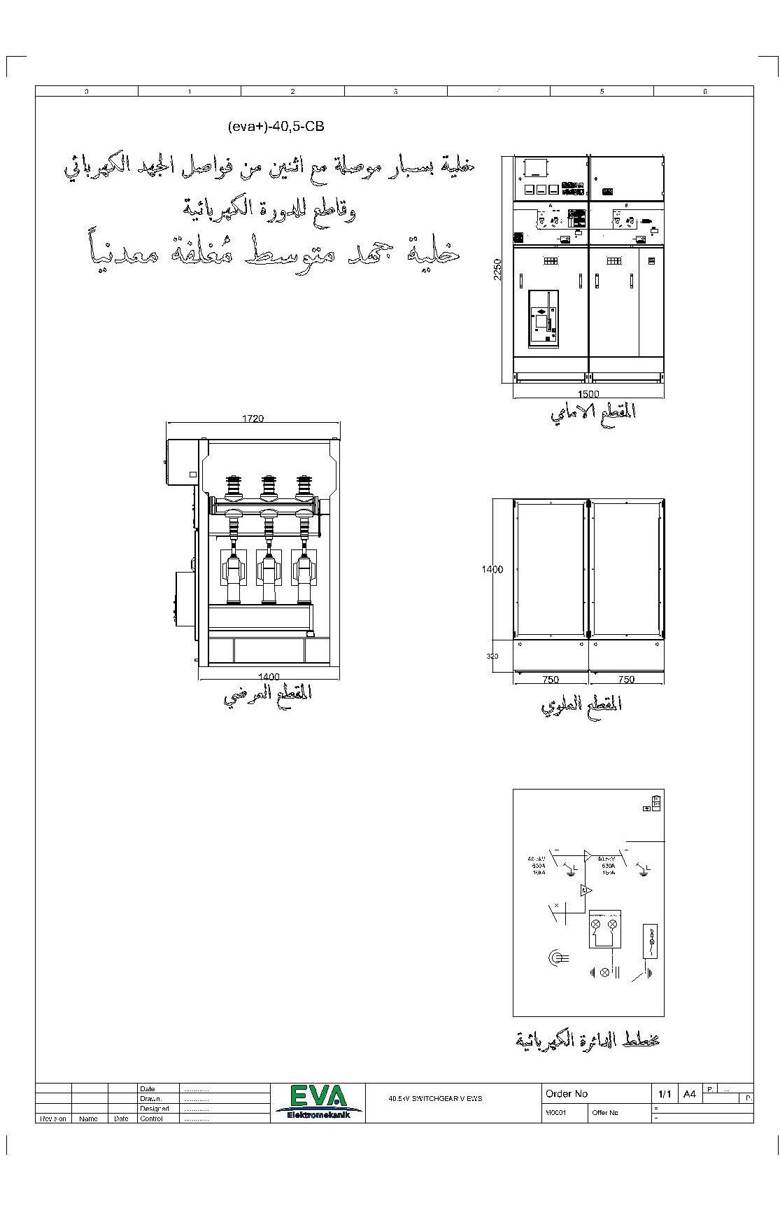 خلية بسبار موصلة مع اثنين من فواصل الجهد الكهربائي وقاطع للدورة الكهربائية
