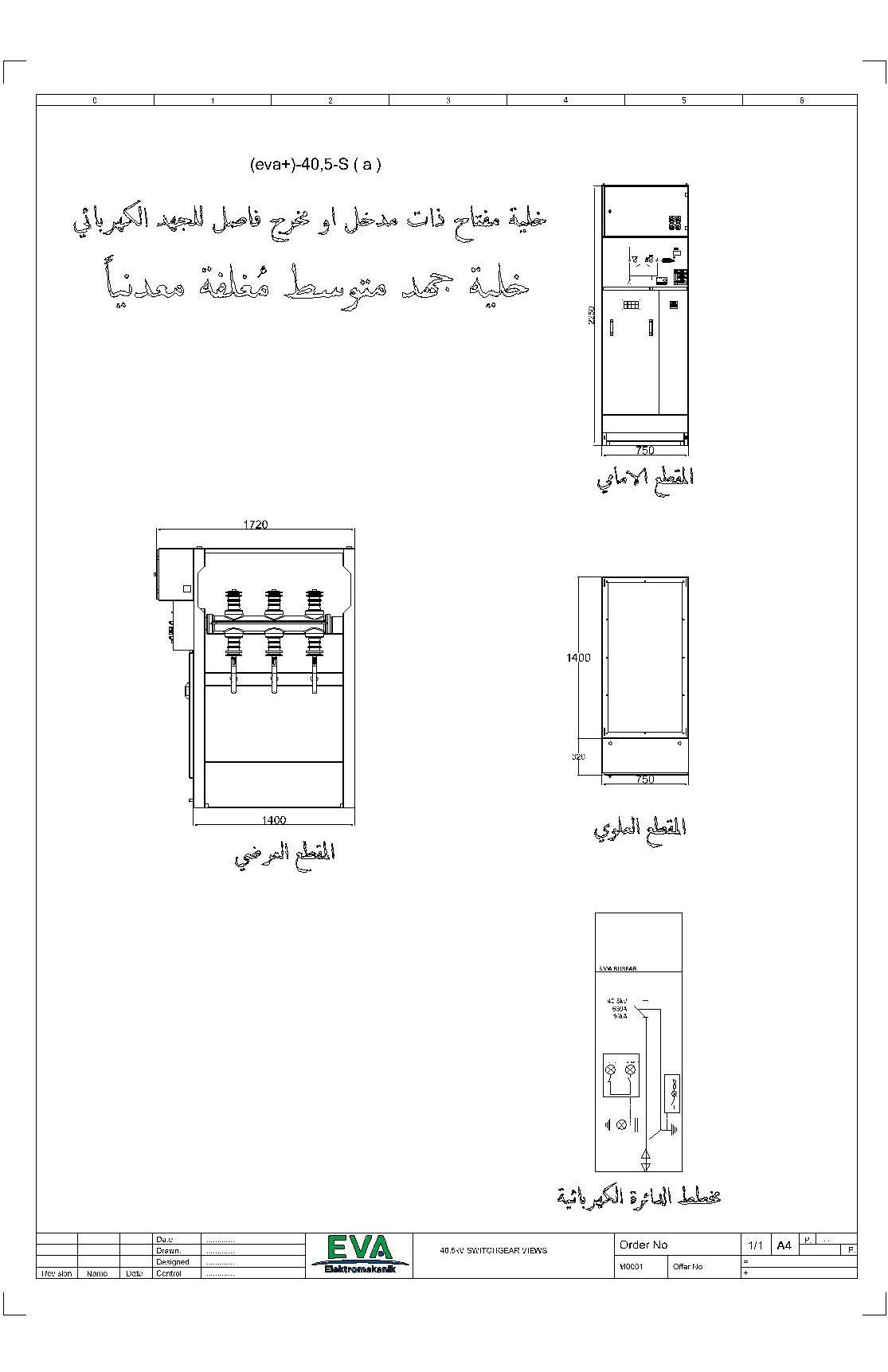 خلية مفتاح ذات مدخل او مخرج فاصل للجهد الكهربائي